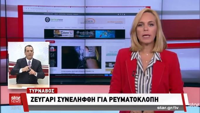 Το larisanew.gr και στο Star TV! Ειδήσεις 09.10.2018! Απογευματινό δελτίο!!!