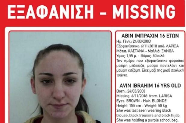 16χρονη εξαφανίστηκε από το Κουτσόχερο Λάρισας