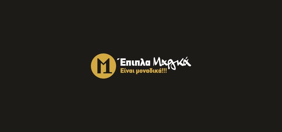 """""""Νέο κατάστημα """"Έπιπλα Μαργκά"""" στην Λεμεσό της Κύπρου από τον Λαρισαίο επιχειρηματία Γιώργο Μαργκά!"""""""
