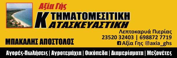 ΜΠΑΚΑΛΗΣ ΑΠΟΣΤΟΛΟΣ 610x200