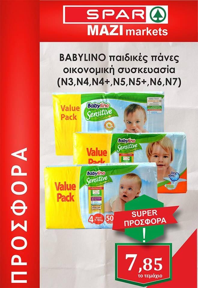 SUPER προσφορά από τα SPAR MAZI Markets: Παιδικές πάνες BABYLINO ΜΟΝΟ 7,85€!