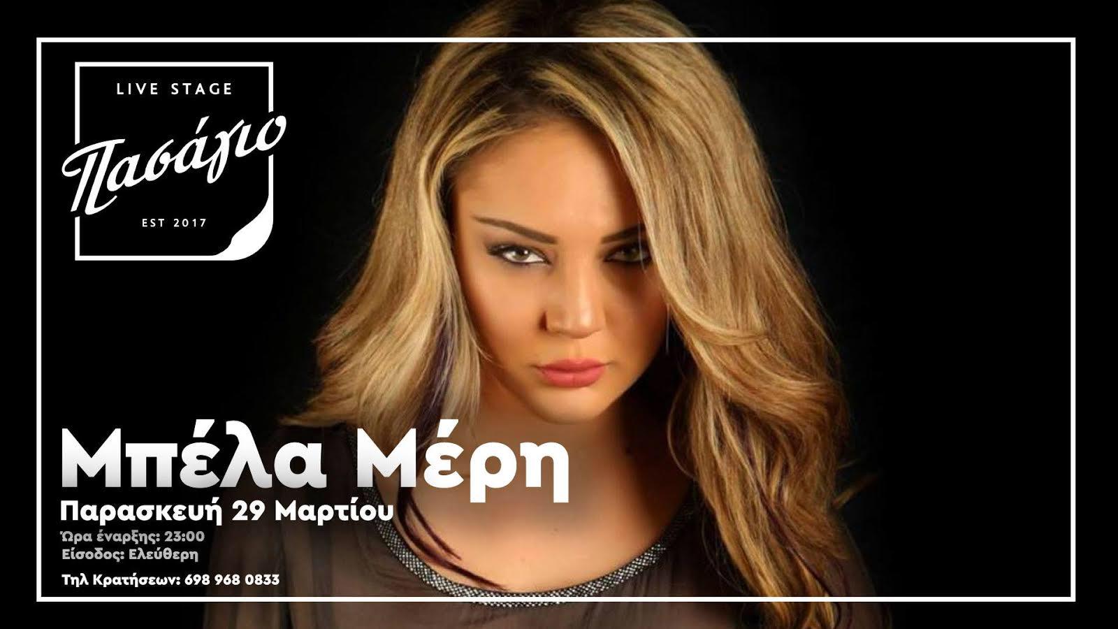 Την Παρασκευή 29/3 στο Πασάγιο Live Stage η Λάρισα θα υποδεχθεί την καταπληκτική φωνή της Μπέλα Μέρη