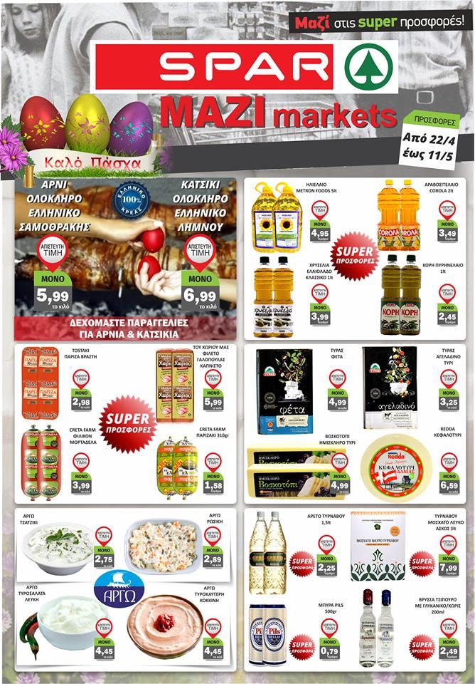 Τα SPAR MAZI Markets σας εύχονται καλό Πάσχα με αποκλειστικές μεγάλες προσφορές!