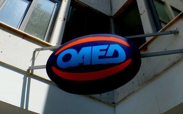 ΟΑΕΔ: Όλα τα προγράμματα για νέες θέσεις εργασίας που βρίσκονται σε εξέλιξη