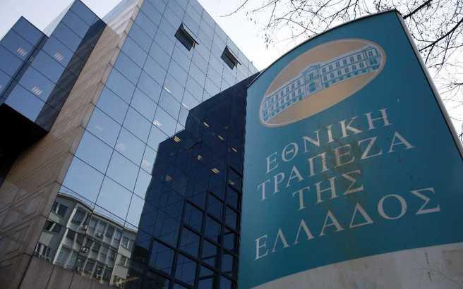 Πότε θα αρχίσει η καταβολή επικουρικής σύνταξης στους συνταξιούχους της Εθνικής Τράπεζας της Ελλάδος