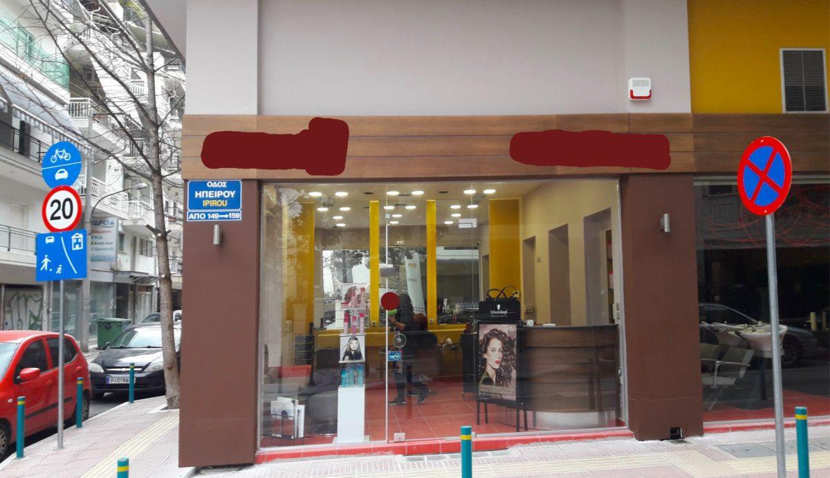 Πωλείται κεντρικό, πλήρες εξοπλισμένο Κομμωτήριο στη Λάρισα σε ΤΙΜΗ ΣΟΚ!