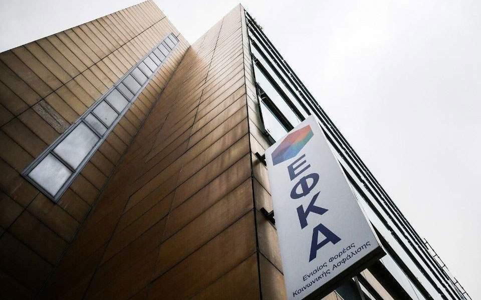 Μειώθηκαν κατά 7,3% τα έσοδα του ΕΦΚΑ στο πεντάμηνο