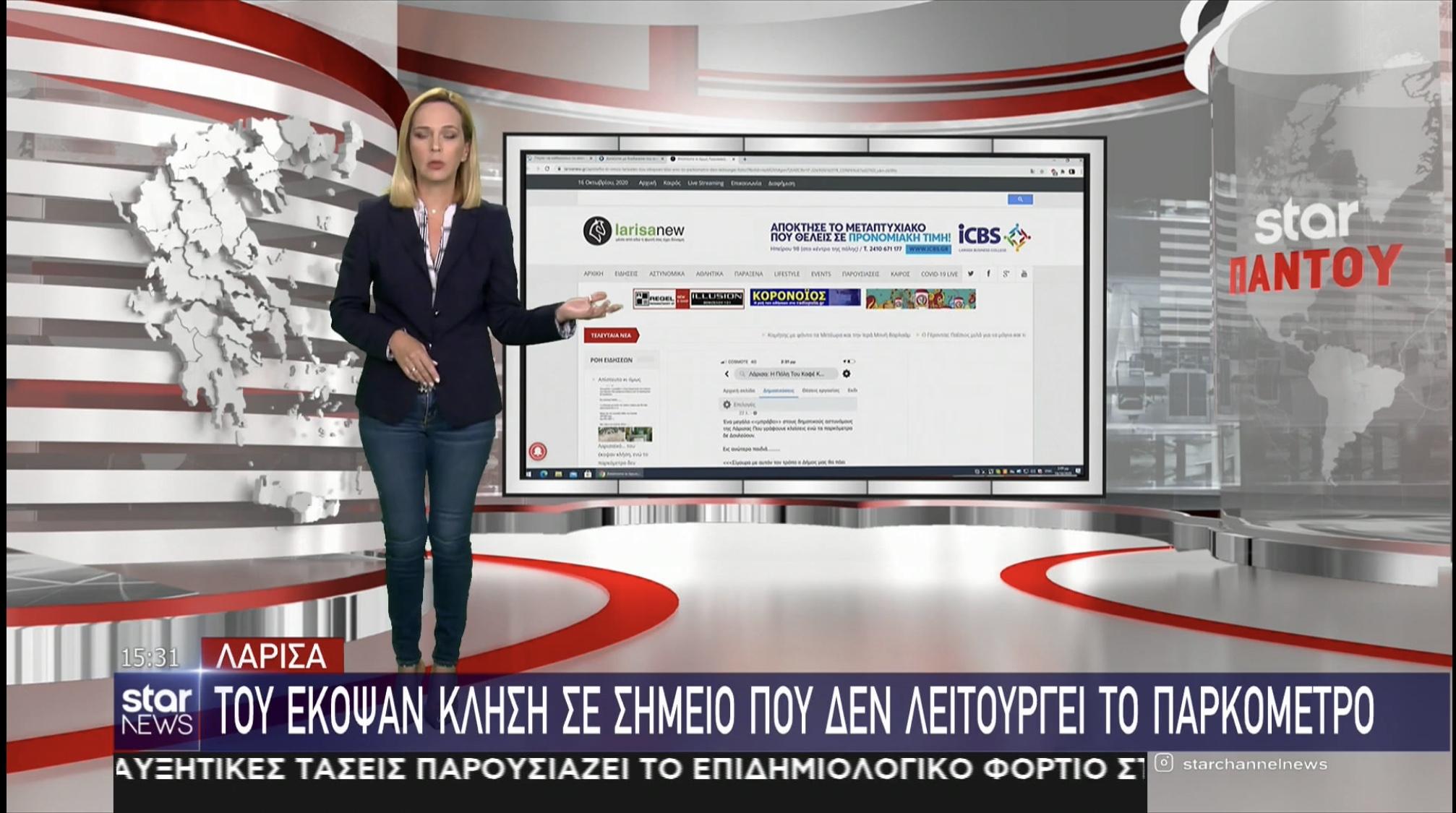 Το larisanew.gr και στο Star TV! Ειδήσεις 19.10.2020