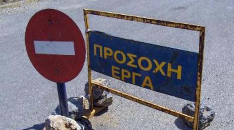Λάρισα: Κυκλοφοριακές ρυθμίσεις στην οδό Κύπρου