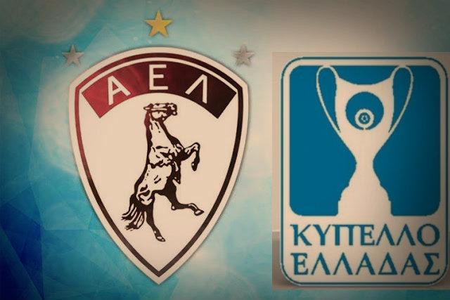 «Κληρώνει» για ΑΕΛ στο Κύπελλο - Οι πιθανοί αντίπαλοι