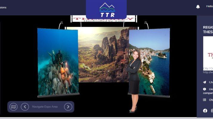 Με virtual Περίπτερα συμμετέχει η Περιφέρεια Θεσσαλίας στις διεθνείς τουριστικές εκθέσεις TTR Romania και ITB Berlin