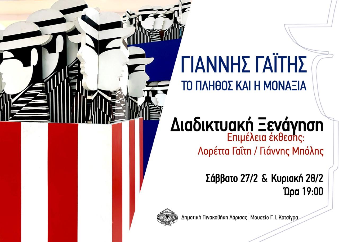 Συνεχίζονται οι live διαδικτυακές ξεναγήσεις στην έκθεση «Γιάννης Γαϊτης. Το Πλήθος και η Μοναξιά» το Σάββατο 27/2/2021 και την Κυριακή 28/2/2021 από τον ιστορικό τέχνης Γιάννη Μπόλη