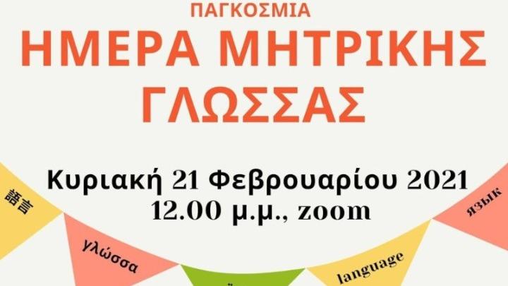 Θεσσαλονίκη:Πολυγλωσσία- μύθοι και προκλήσεις