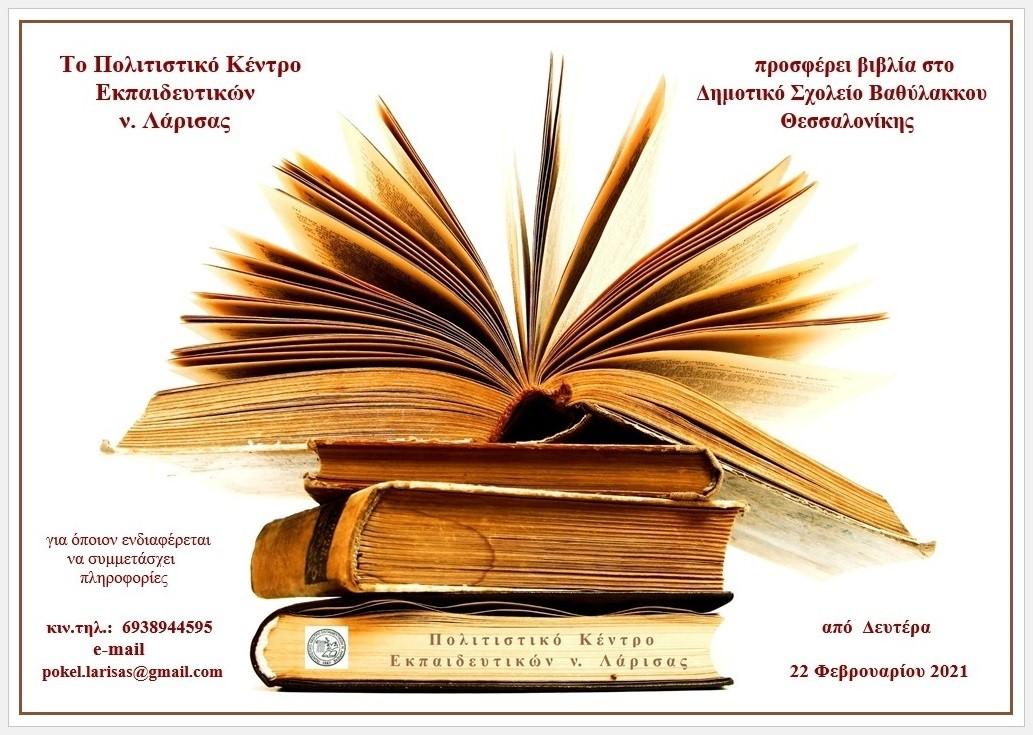Το ΠΟΚΕΛ προσφέρει βιβλία στο Δημοτικό Σχολείο Βαθύλακκου Θεσσαλονίκης