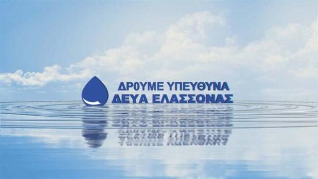 Ελασσόνα: Οι πολίτες της Ποταμιάς να μην καταναλώνουν νερό από το δίκτυο ύδρευσης