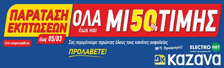 καζανας 2905
