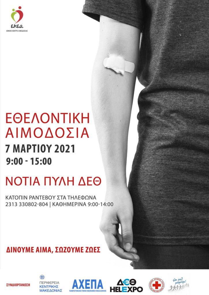 """""""Kαμπανάκι"""" για τα αποθέματα αίματος – Εθελοντική αιμοδοσία στις 7/3 στη Θεσσαλονίκη"""