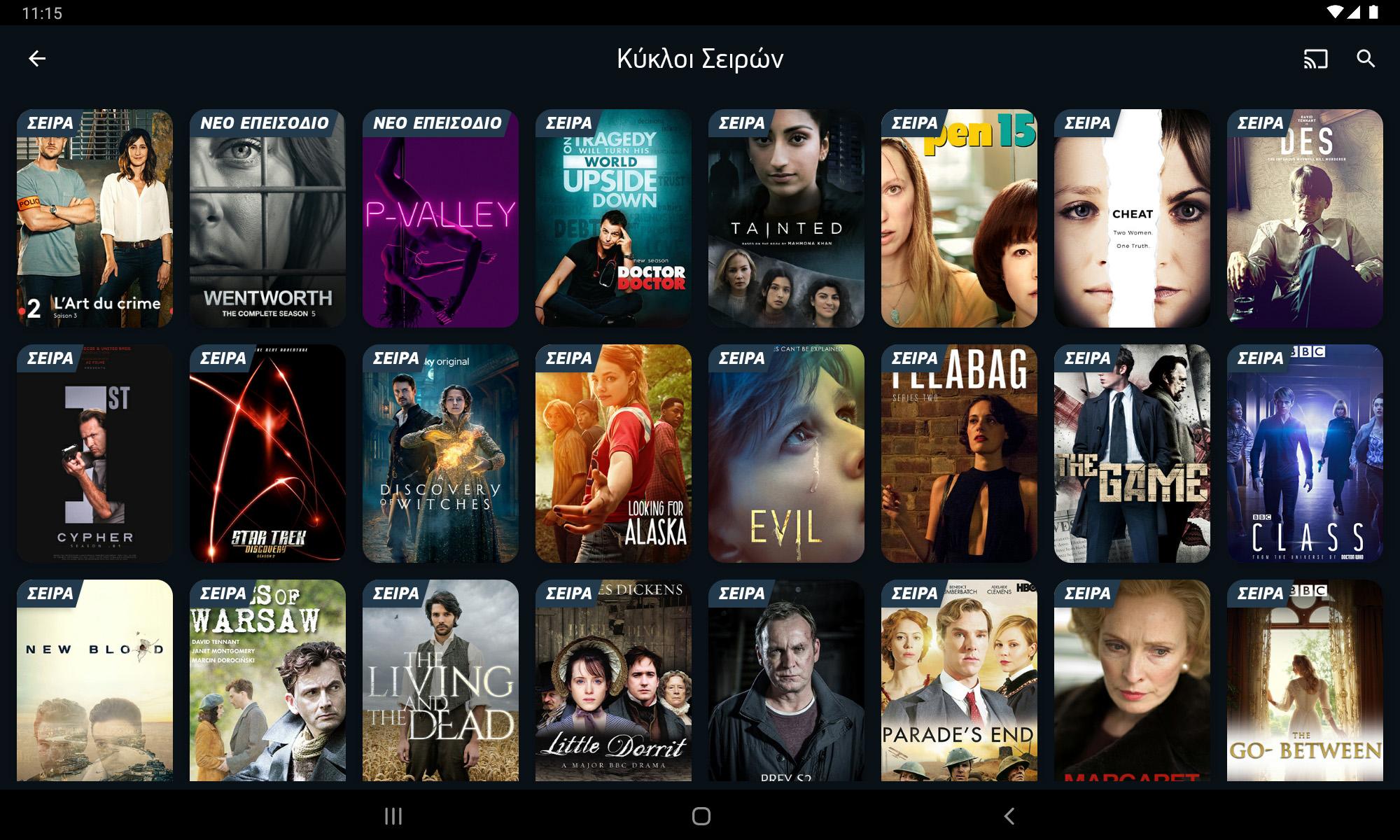 Νέα COSMOTE TV:1 χρόνος λειτουργίας για τη Νο1 ελληνική streaming υπηρεσία