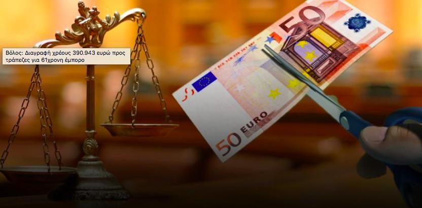 Βόλος: Διαγραφή χρέους 390.943 ευρώ προς τράπεζες για 61χρονη έμπορο