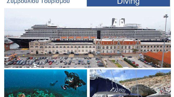 Περιφέρεια Θεσσαλίας: 1η διαδικτυακή διαπεριφερειακή ημερίδα με θέμα τον θαλάσσιο τουρισμό