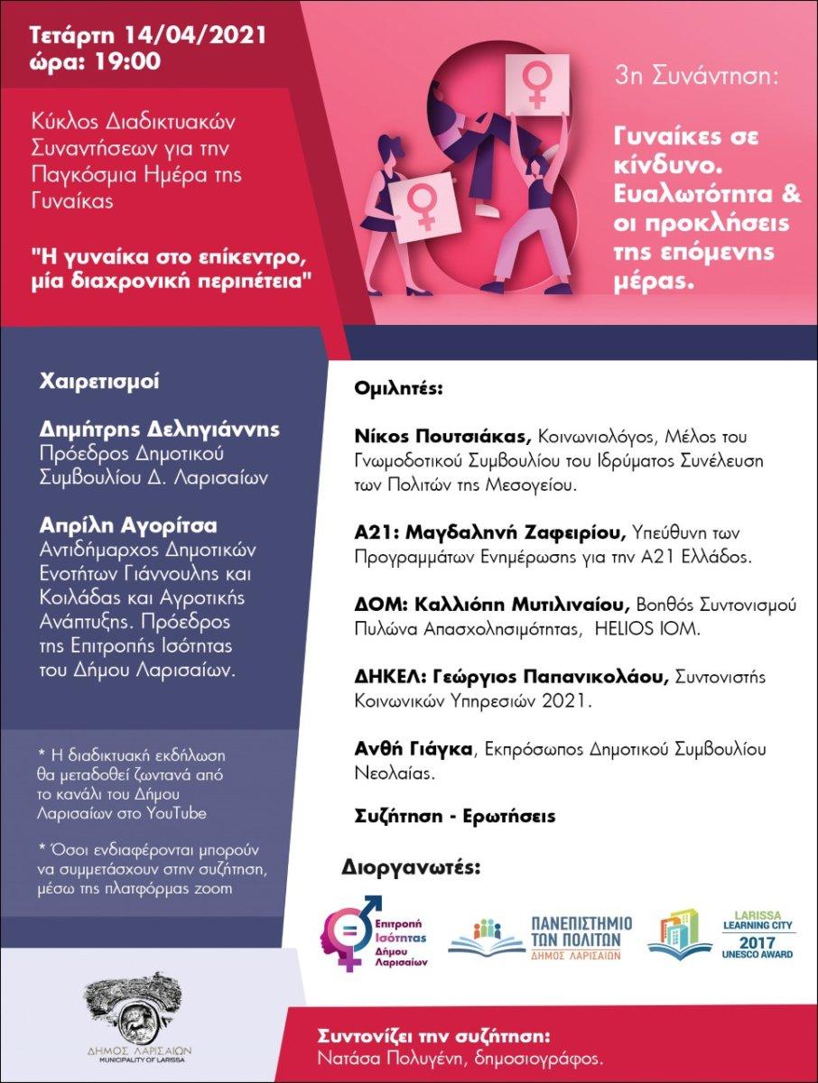 Διαδικτυακή συνάντηση για τη γυναίκα από την Επιτροπή Ισότητας του Δήμου Λαρισαίων