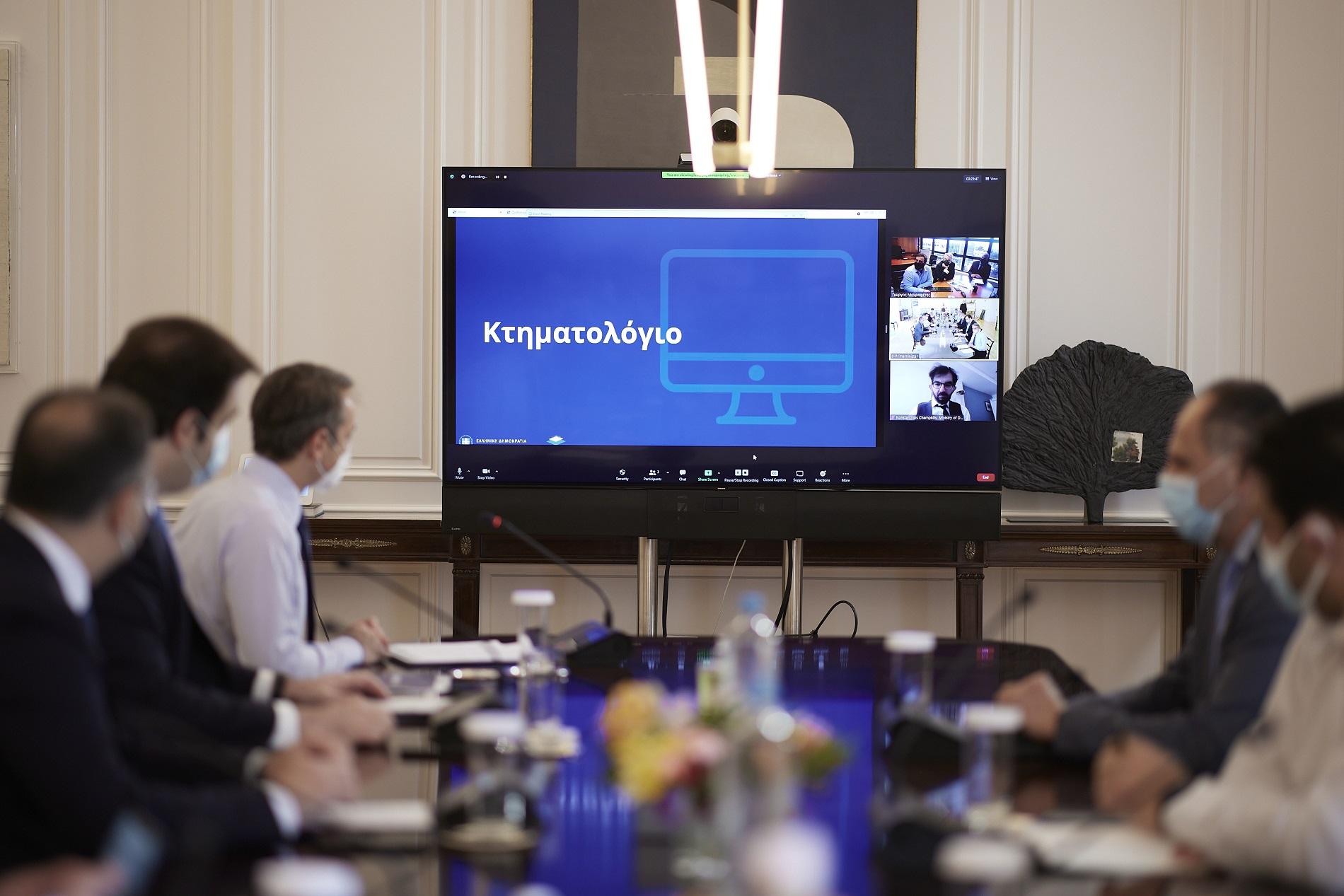 Κ. Μητσοτάκης: Ελεύθερη και γρήγορη πρόσβαση στο κτηματολόγιο προσθέτει το gov.gr