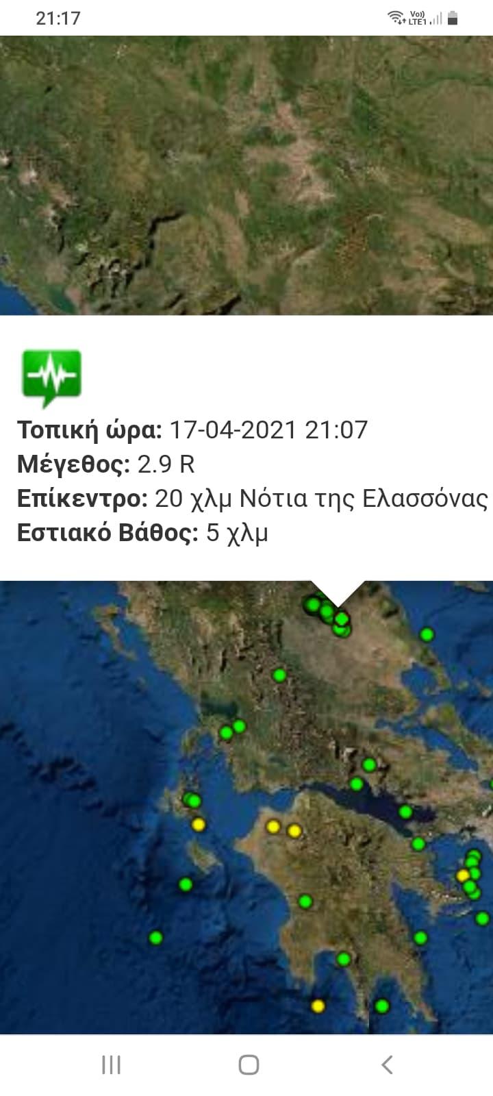 Νέα σεισμική δόνηση 2,9 ρίχτερ στην Ελασσόνα