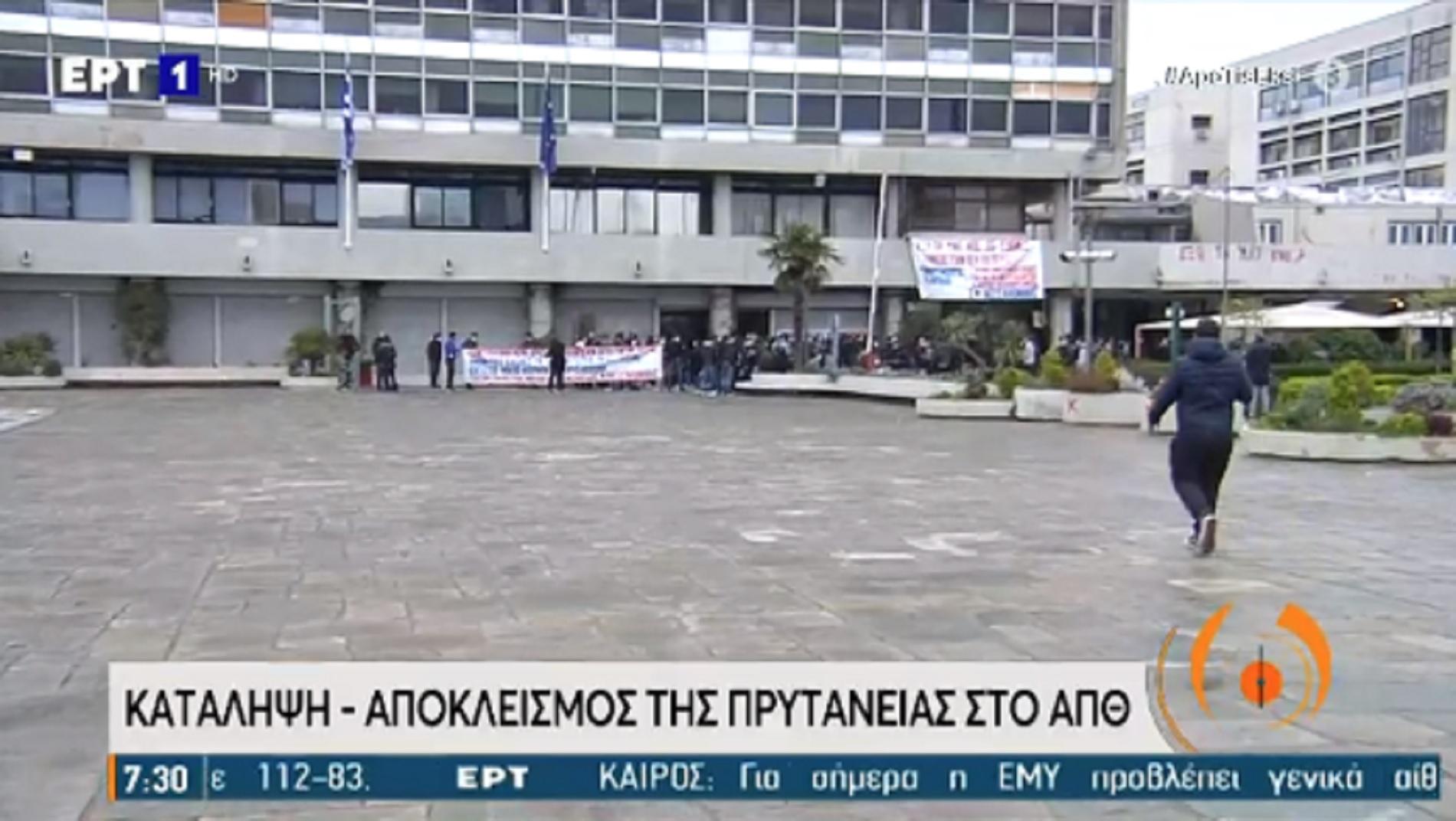 Συμβολική κατάληψη της Πρυτανείας στο ΑΠΘ – 48ωρος αποκλεισμός Τετάρτη-Πέμπτη