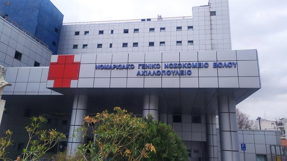 Νεκρή 56χρονη Βολιώτισσα από κορωνοϊό – Νοσηλεύονται και δύο μαθητές!