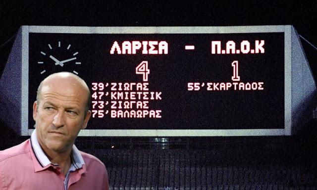 «Ήθελα να παίξω στον τελικό με ΑΕΛ, αλλά δεν με άφησαν!»