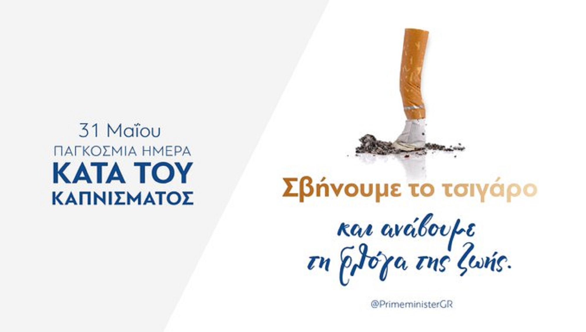 Κ. Μητσοτάκης: Σβήνουμε το τσιγάρο και ανάβουμε τη φλόγα της ζωής