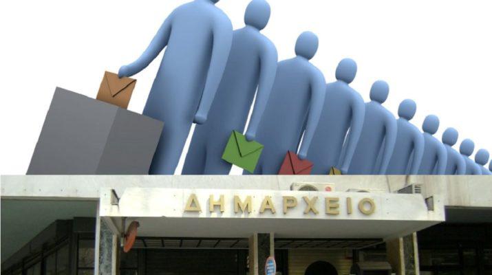 Δημοσκόπηση για το δήμο Λαρισαίων από Καρδούλα – Πώς μπορείτε να ψηφίσετε (ΦΩΤΟ)