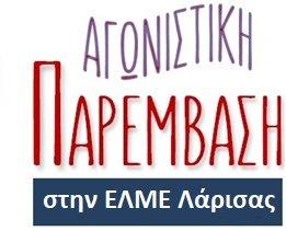Αντιδράσεις της Αγωνιστικής Παρέμβασης Εκπαιδευτικών Λάρισας για την μετάθεση της απεργίας της ΑΔΕΔΥ