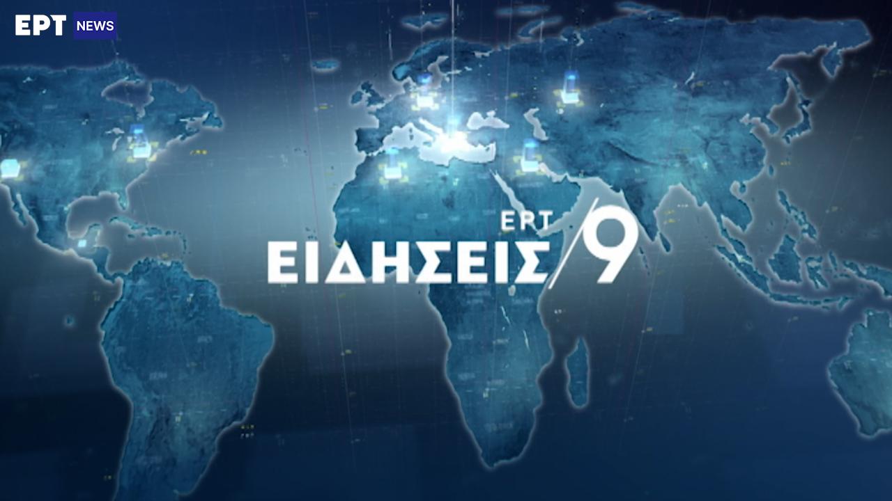 Δείτε στο κεντρικό δελτίο ειδήσεων της ΕΡΤ στις 21.00