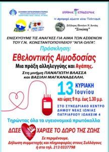 Εθελοντική αιμοδοσία στη Νέα Ιωνία Αττικής την Κυριακή 13 Ιουνίου