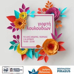 «Γιορτή Λουλουδιών» στην πλατεία Αλεξάνδρας στον Πειραιά