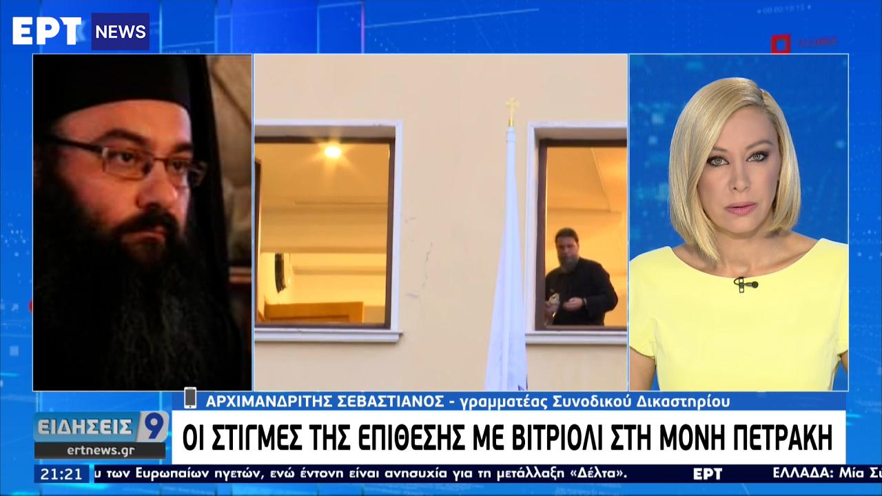Ο Αρχιμανδρίτης Σεβαστιανός περιγράφει στην ΕΡΤ τις στιγμές της επίθεσης με βιτριόλι