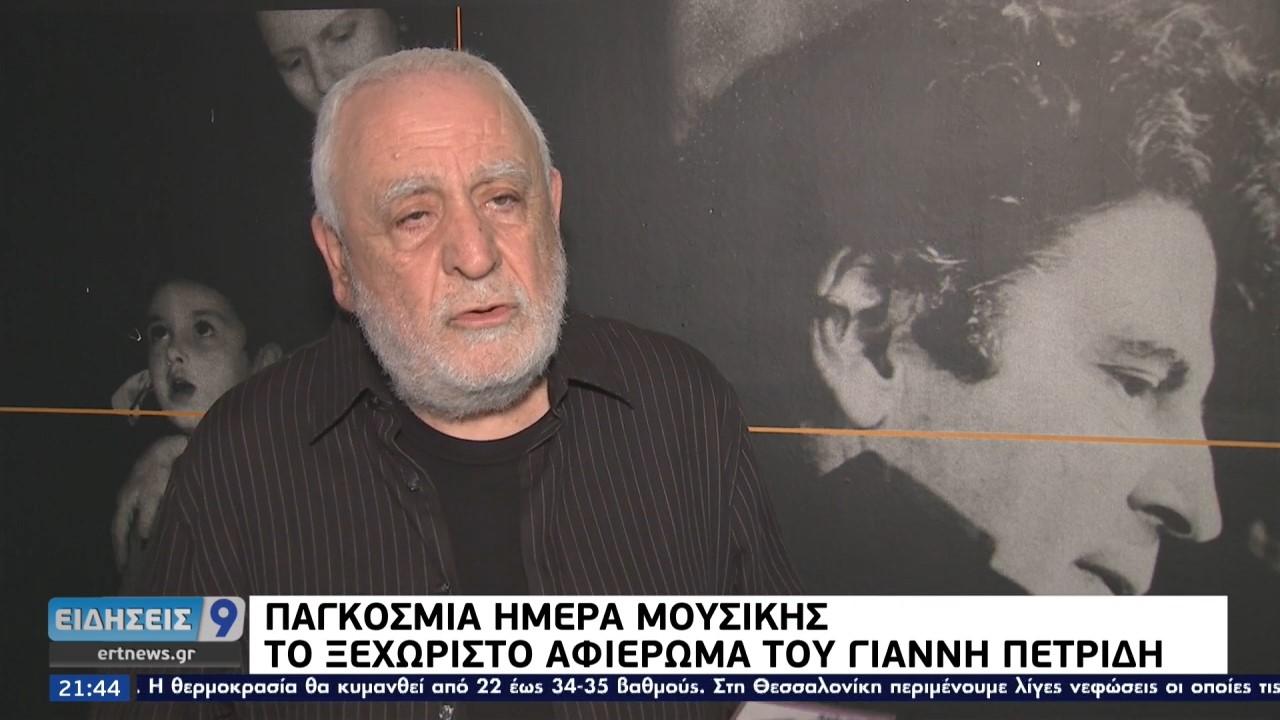 Ο Γιάννης Πετρίδης για την Παγκόσμια Ημέρα Μουσικής (video)