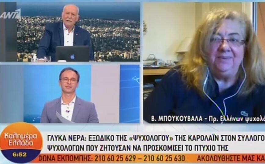 Έγκλημα στα Γλυκά Νερά: «Η κ. Μυλωνοπούλου δεν έχει πτυχίο, ούτε άδεια, μας έχει εκθέσει ανεπανόρθωτα»