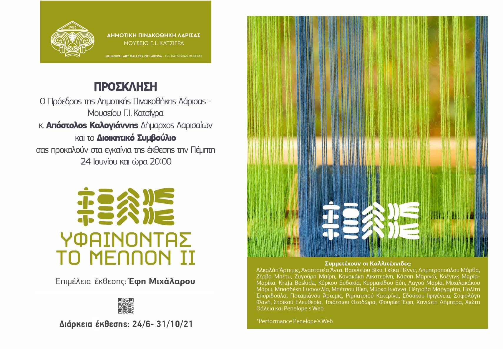Εγκαίνια της έκθεσης ''Υφαίνοντας το Μέλλον Μέρος ΙΙ'' στην Δημοτική Πινακοθήκη Λάρισας