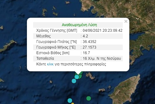 Σεισμική δόνηση 4,2 Ρίχτερ στη Νίσυρο