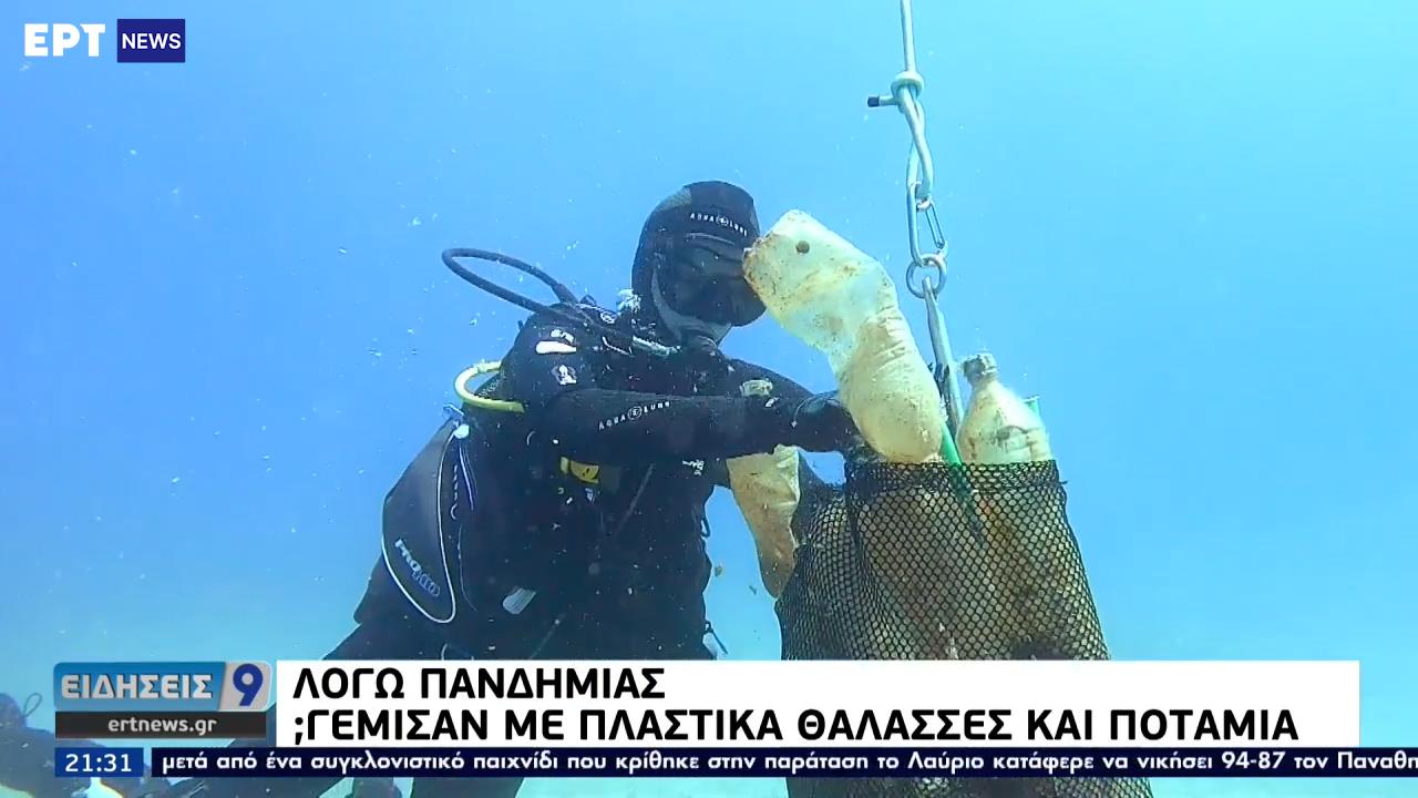 Τόνους πλαστικών μάζεψαν εθελοντές και ψαράδες σε Αμοργό, Πηνειό και Βουλιαγμένη (video)