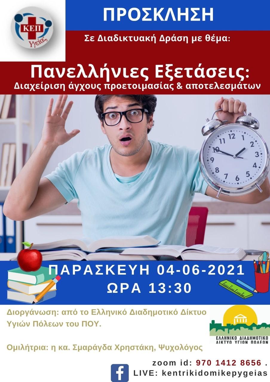 Διαδικτυακή Δράση με θέμα «Πανελλήνιες Εξετάσεις: Διαχείριση άγχους προετοιμασίας & αποτελεσμάτων»