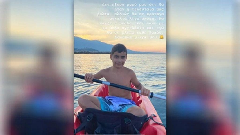 Τραγωδία στη Λάρισα: Το συγκλονιστικό μήνυμα της μητέρας του 13χρονου που πέθανε στις διακοπές