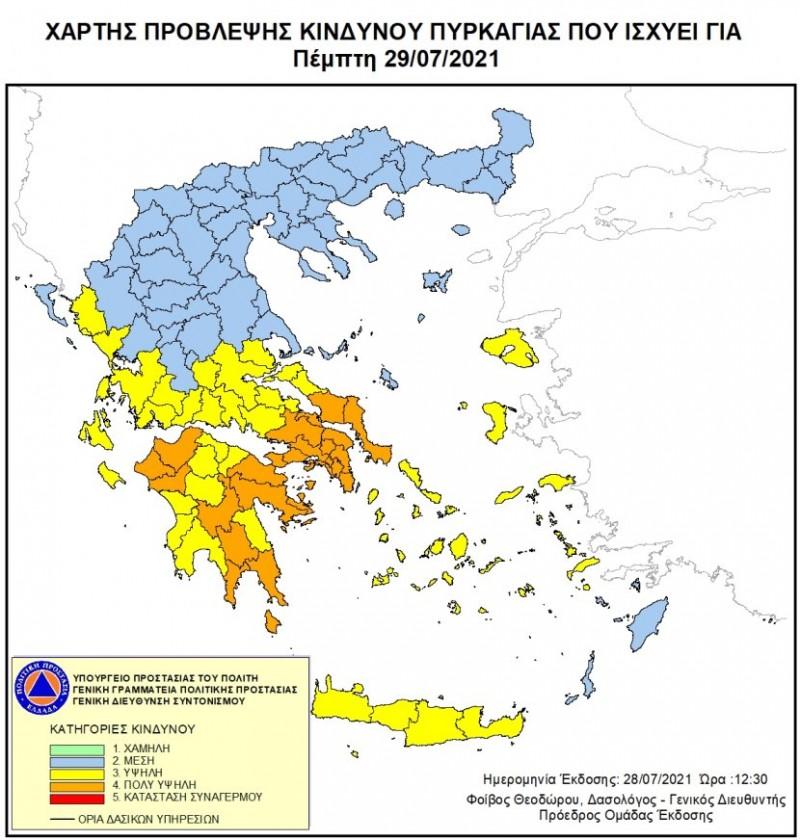 ΓΓΠΠ: Για ποιες περιφέρειες προβλέπεται αύριο 29/7 πολύ υψηλός κίνδυνος πυρκαγιάς