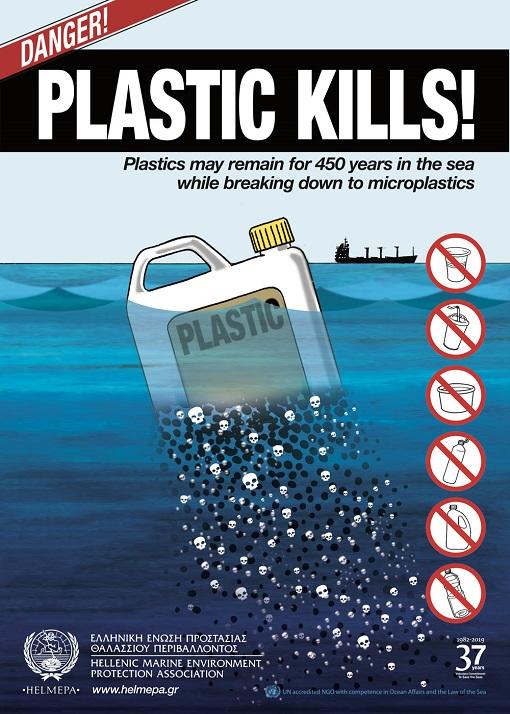 «Όχι σκουπίδια, Όχι πλαστικά σε Θάλασσες και Ακτές»