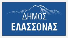 Δήμος Ελασσόνας: Μεταφέρει ευάλωτους πολίτες για εμβολιασμό στο Κέντρο Υγείας Ελασσόνας