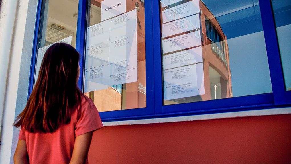 Το μεσημέρι της Παρασκευής 9 Ιουλίου η ανάρτηση της βαθμολογίας των Πανελλαδικών Εξετάσεων