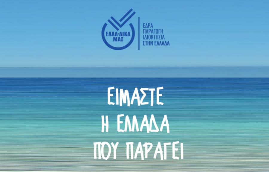 ΕΛΛΑ-ΔΙΚΑ ΜΑΣ: Στη Λάρισα η ολομέλεια ελληνικών επιχειρήσεων που διαπρέπουν στη χώρα