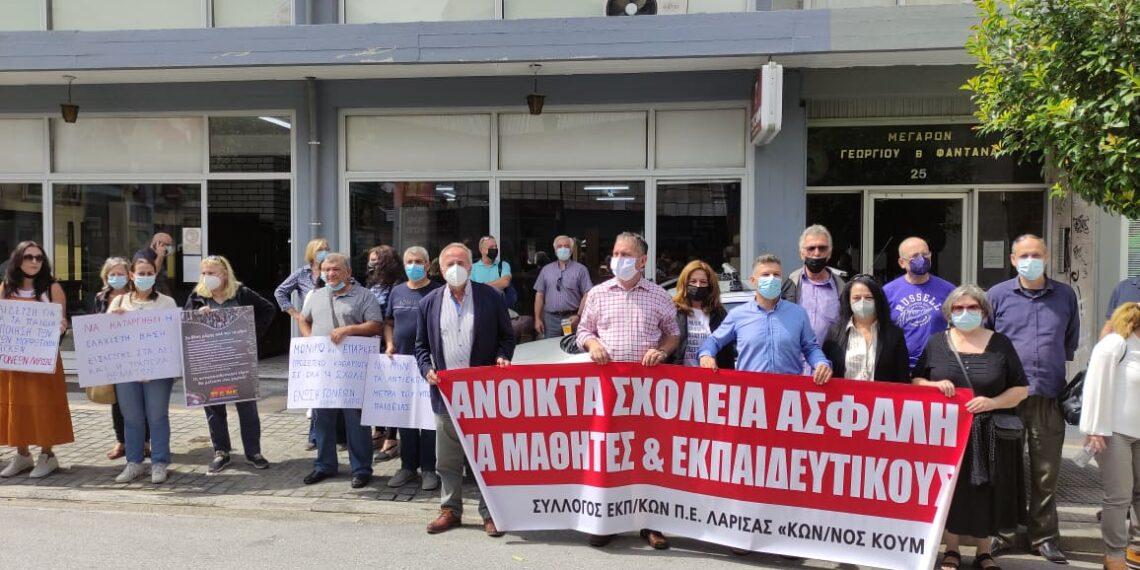Λάρισα: Παράσταση διαμαρτυρίας εκπαιδευτικών – Με προβλήματα ξεκινά η νέα σχολική χρονιά (ΒΙΝΤΕΟ -ΦΩΤΟ)